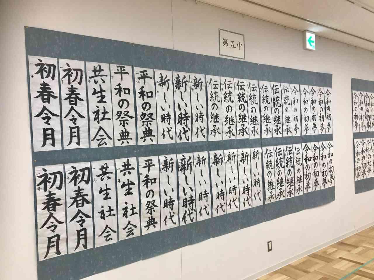 書き初め展 - 2.jpg