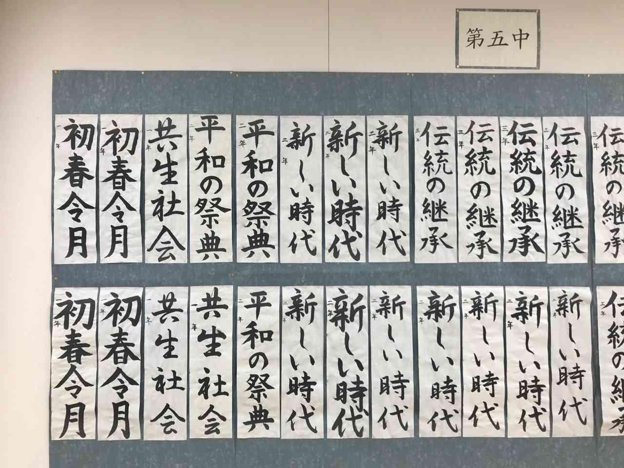 書き初め展 - 3.jpg